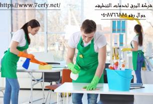 شركة تنظيف منازل بالشرقية